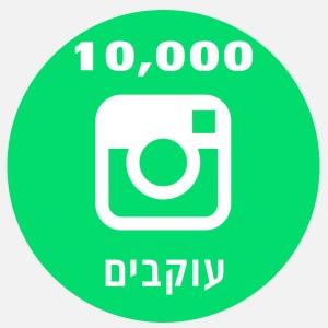 10000 עוקבים באינסטגרם