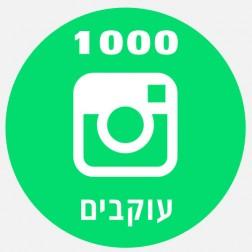 1000 עוקבים באינסטגרם