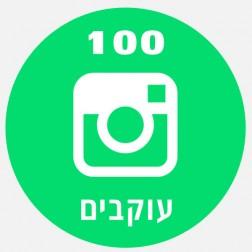 100 עוקבים באינסטגרם