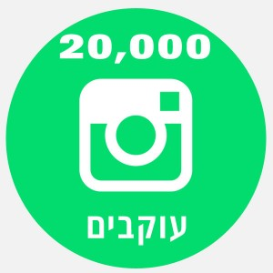 20000 עוקבים באינסטגרם