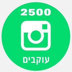2500 עוקבים באינסטגרם