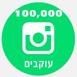 100000 עוקבים באינסטגרם