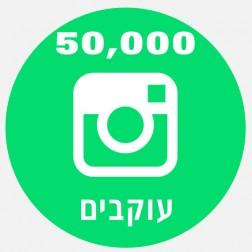 50000 עוקבים באינסטגרם